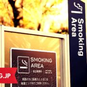 仕事中のたばこ休憩どうしてる?「自由に行ける派」「行けない派」昨今のタバコ事情