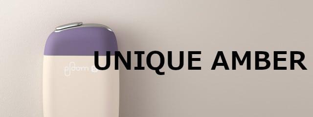 UNIQUE AMBER / エスと同時発売されたデザイン。