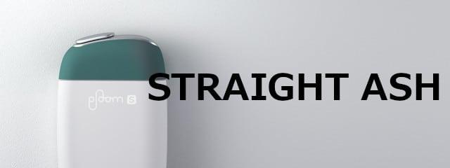 STRAIGHT ASH / 本日(2019年2月27日)発売開始