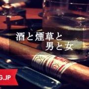 「たばこ」と「お酒」・・・迫害されるのは本当にタバコだけが妥当なのか?