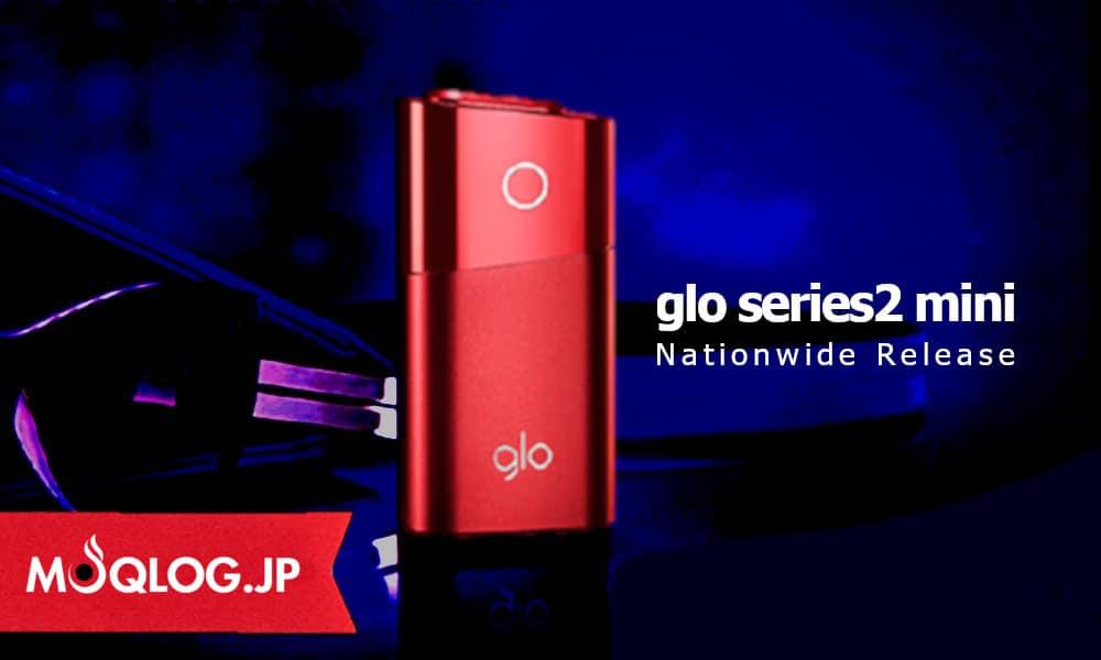 あれ!?廉価版のはずの「glo™ series2 mini」が3月21日より全国発売決定!定番なのか限定なのか・・・どっちなんじゃい!