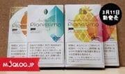 【本日発売(3月11日)】プルームテックにピアニッシモ・ブランドから2つの新フレーバーが追加!