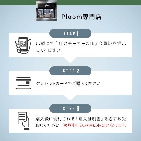 Ploomショップで購入する場合