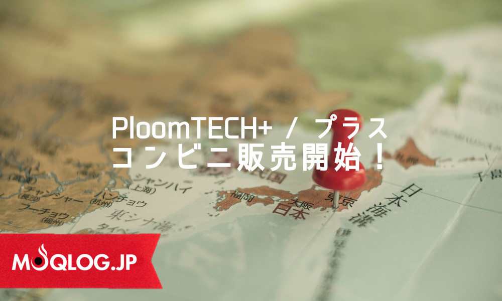 プルームテック・プラスがコンビニ販売開始!4月の先行販売エリアは6都府県、全国展開は7月より。