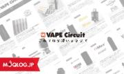 加熱式ブロガー(私です・・・)が参考にしているVAPEブログ、第一弾はVAPE Circuitさん