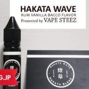 HAKATA WAVE「煙草」リキッド・レビュー!発売が待ち遠しいバニラムバッコなリキッドですよ(*´∀`*)