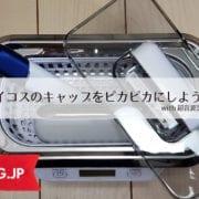 【超便利】アイコス3のキャップがピカピカに!?ニオイも除去する超音波洗浄機をガチでおすすめします!