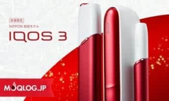 アイコス3に日本限定品が登場!NIPPONカラーの紅白デザインが美しい「祝賀モデル」が発売です。