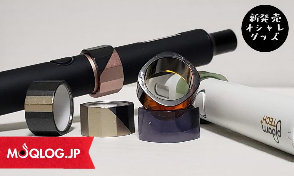 プルームテック・プラスの大人気アクセサリー「リング」に新デザインが登場!実用性とデザイン性を兼ね備えたベスト・アクセサリーのご紹介デス。