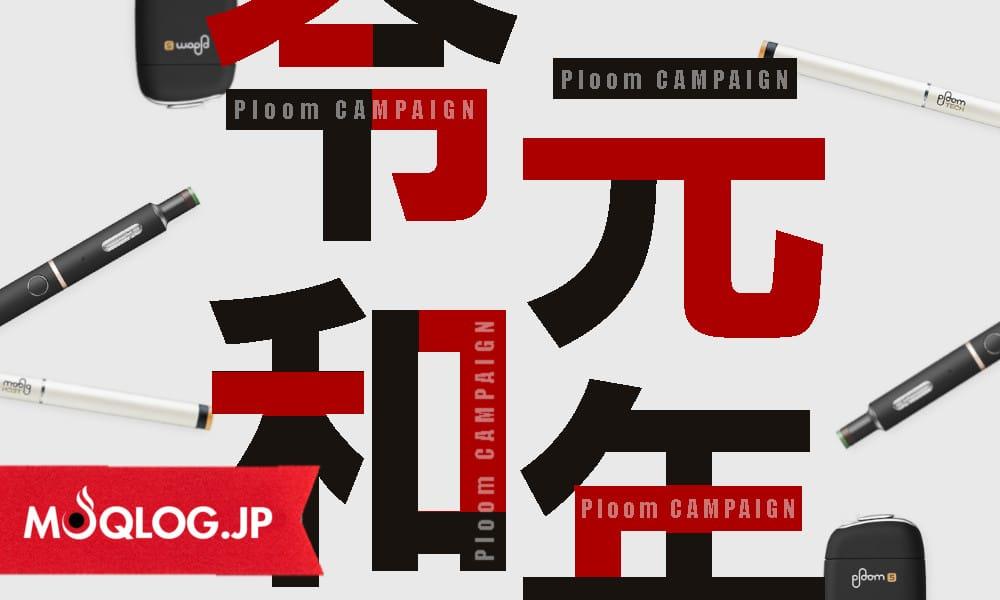 プルーム・シリーズが2,000円引き?「令和記念キャンペーンやってるよー」ゴールデンウィークはPloomショップが熱いっ!