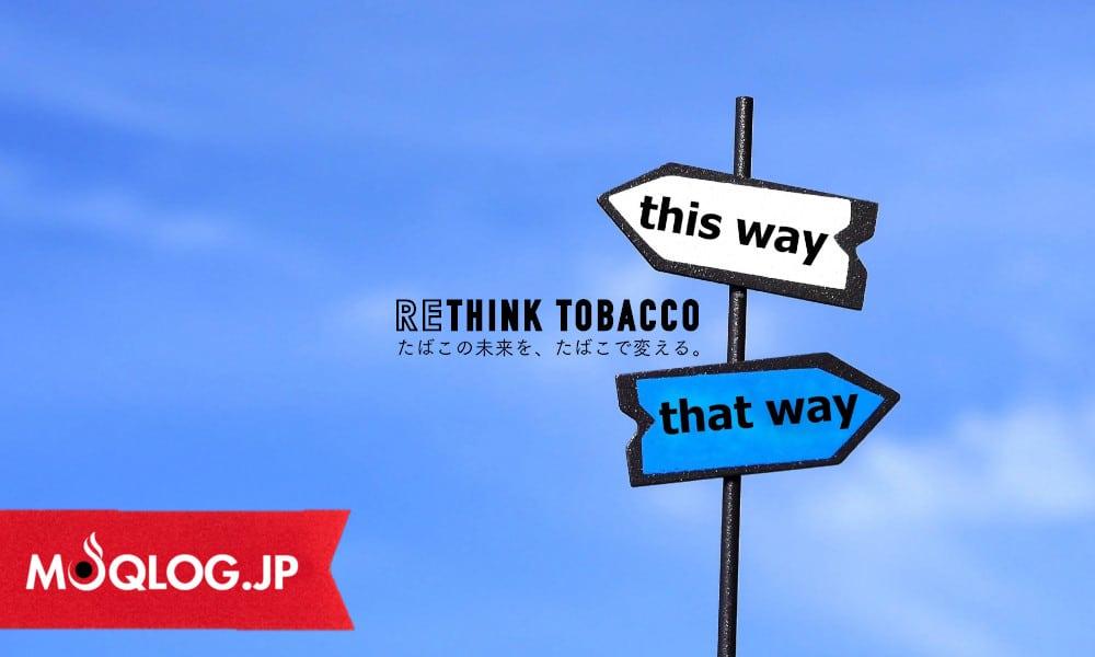 タバコは臭いものだけど・・・固定概念を捨てたらニオイのないプルームテックが出来ました -RETHINK TOBACCO-