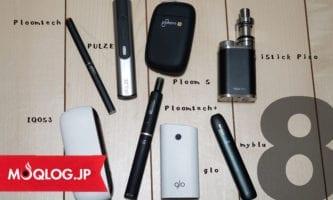 """【2019年版】話題の8機種を徹底比較!アイコスやグロー、プルーム・シリーズにパルズ、そしてベイプ(電子タバコ)それぞれの特長から考える""""次世代たばこ""""の選び方。"""