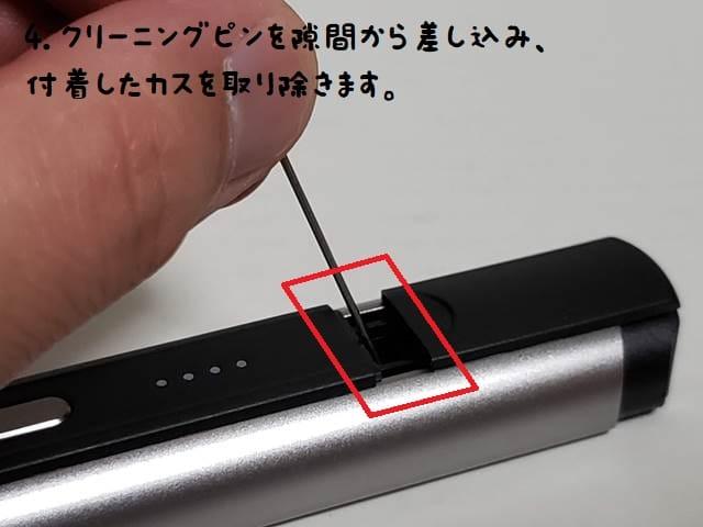 隙間からクリーニングピンを差し込み、加熱部分の底に付着したカスを払うようにクリーニングピンを動かします。