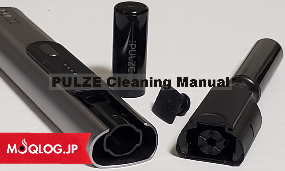 パルズ(PULZE)の正しい掃除の仕方マニュアル、無理やり引っこ抜くと壊れますよ!?