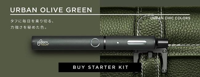 新発売:URBAN OLIVE GREEN / アーバン・オリーブグリーン