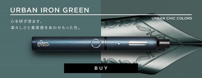 URBAN IRON GREEN / アーバン・アイアングリーン