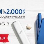 """アイコスが全モデル2,000円オフの「夏割」キャンペーンを開始!これを機にお得に""""3""""デビューしちゃう?"""