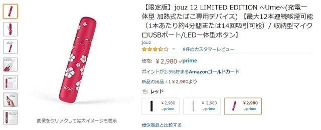 JOUZ 12が2,980円で買える!?