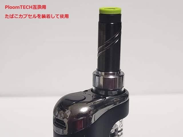 たばこカプセル互換用