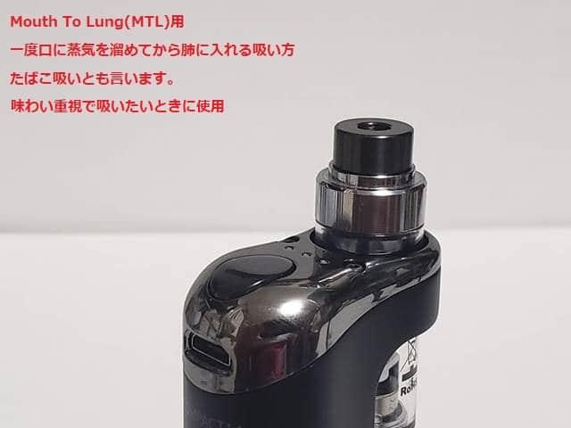 MTL用(味重視で吸いたいときに使用)
