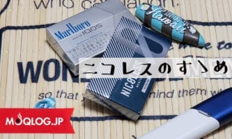 アイコスでニコチン・ゼロのヒートスティックを吸う、禁煙ではなく脱ニコチンという考え方。ニコレスのすゝめ。