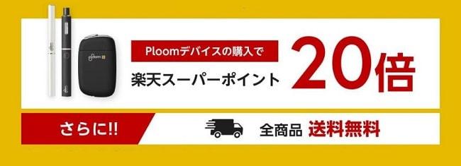 STEP01:JT公式Ploom楽天市場店でプルーム・エスを購入