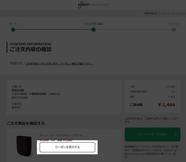 ご注文内容の確認ページの商品欄に「クーポンを表示する」と書かれたボタンがあるのでクリック