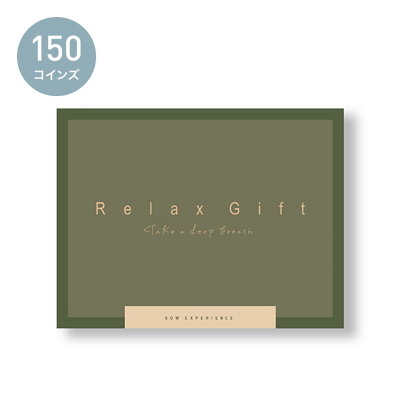 Relax Gift(GREEN)