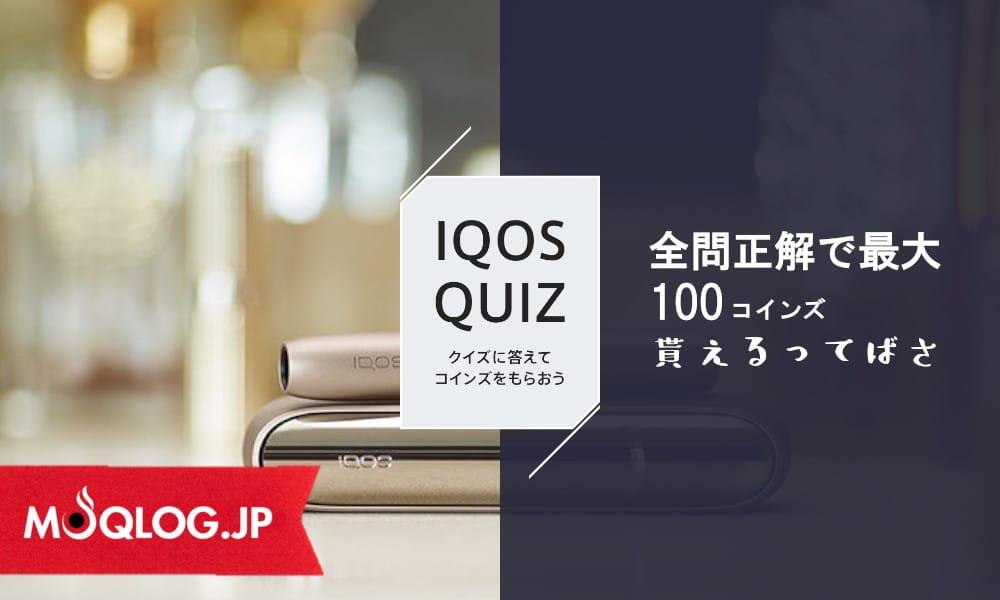 クイズでわかるアイコスのテクノロジー!全問正解で100コインズもらえるよ、IQOSPhereでレッツ・チャレンジ!