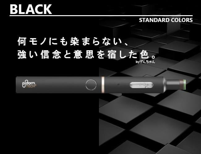 8位:BLACK