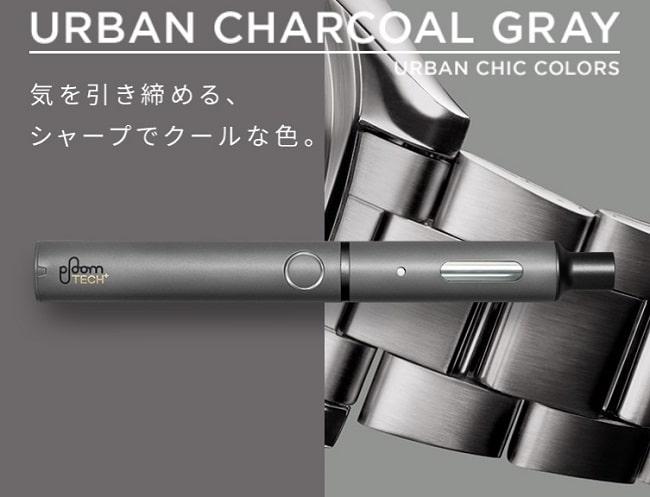 5位:URBAN CHARCOAL GRAY