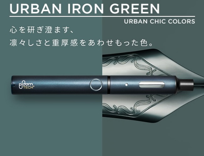 3位:URBAN IRON GREEN