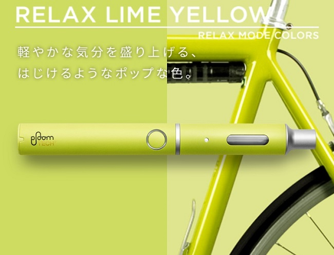 7位:RELAX LIME YELLOW