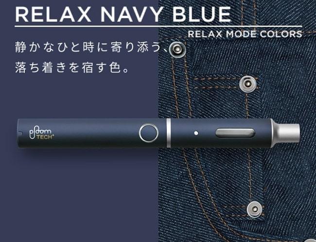 6位:RELAX NAVY BLUE