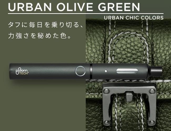 4位:URBAN OLIVE GREEN