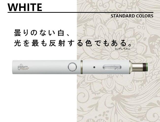 最下位:WHITE