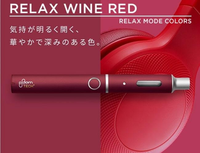 1位:RELAX WINE RED