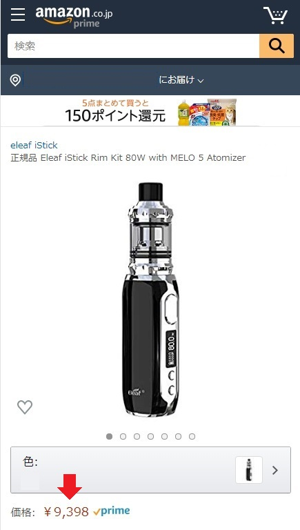 Eleaf iStick Rim / 9,398円(Amazon)
