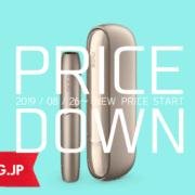 アイコス、ついに定価見直し!2,000円から3,000円の大幅値下げはどこまで効果を発揮できるのか?