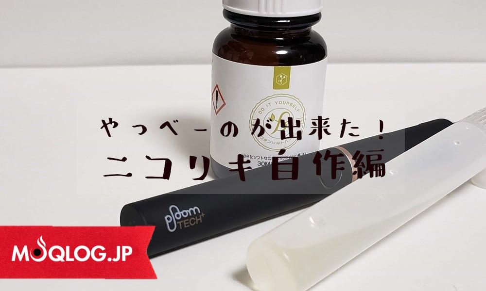 ~ニコリキの作り方~プルームテック・プラスの満足度をアップさせる「ニコリキ」✕「たばこカプセル」の最強コンボ!