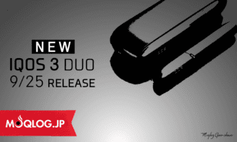 アイコスから連続吸いを可能にしたNEWモデルが登場!その名も「IQOS 3 DUO(アイコス3デュオ)」オンラインストアで販売中!