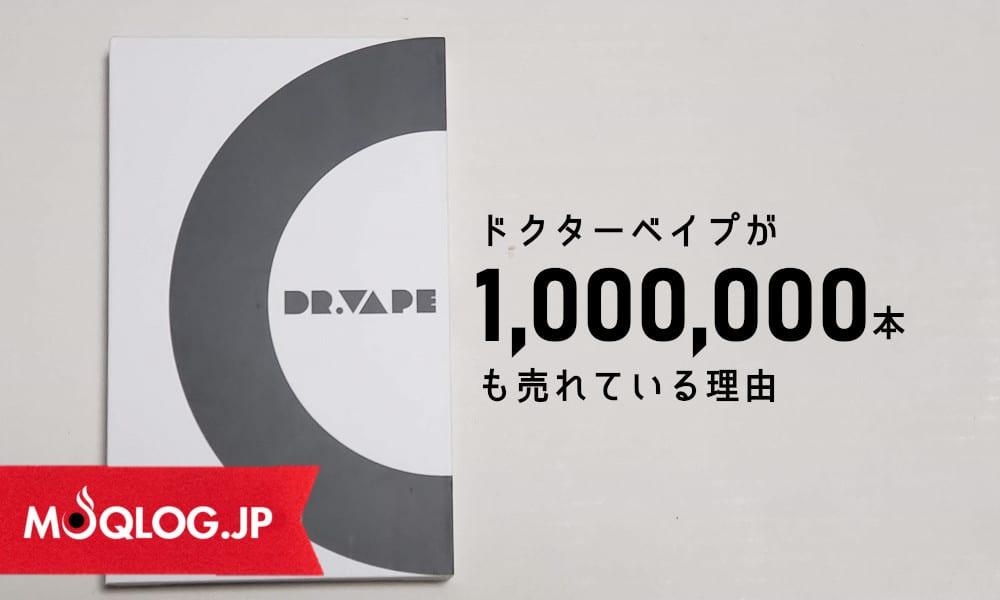 ドクターベイプが100万本以上も売れている理由。プルームテック互換としても使える「ペン型電子タバコ」ではこれが一番かも?