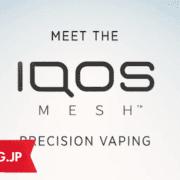 IQOSブランドの電子タバコがイギリスでテスト販売中、その名も「アイコス・メッシュ」デス。