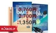 【激アツ】myblu(マイブルー)が実質1,350円でフレーバーポッドまで付いてきて、しかも送料無料で買えちゃう方法