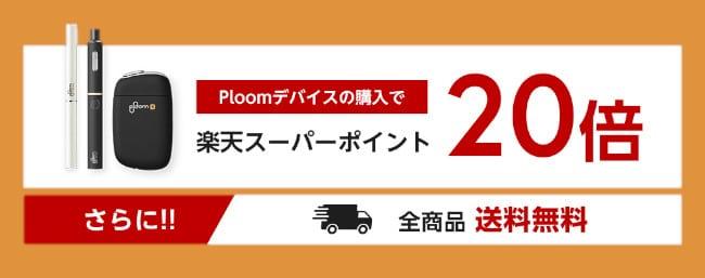 JT公式Ploom楽天市場店もお得に