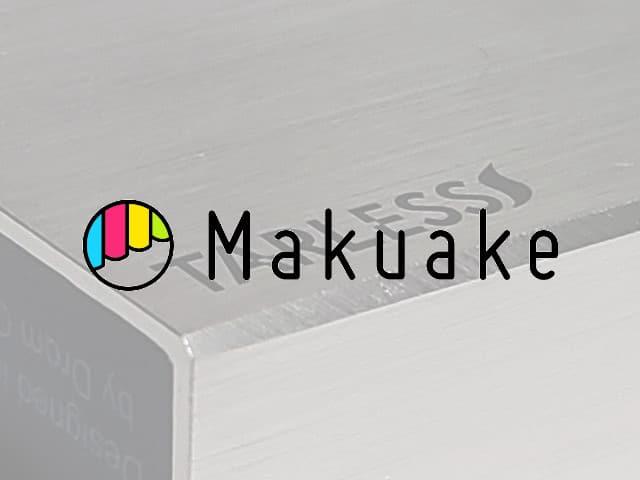 MAKUAKE支援でお得にゲット