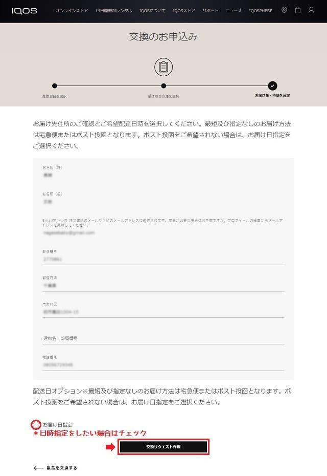 6.登録済みの届け先が表示されるので問題なければ「交換リクエスト作成」をクリック