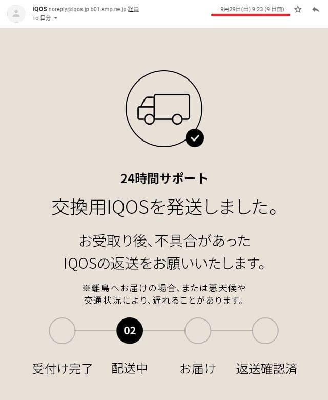 9.IQOSサポートから交換製品を発送した旨のメールが届きます