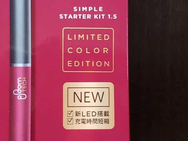 限定カラー