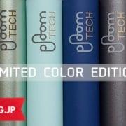 【新発売】10月8日よりプルームテックにカラバリが6色追加!コンビニで先行販売はじまりますよー。